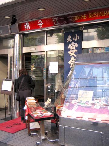揚子江 目白店